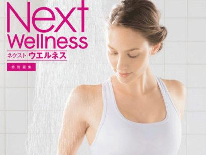 2016-Next-wellness-秋冬号_表紙_640x480_3