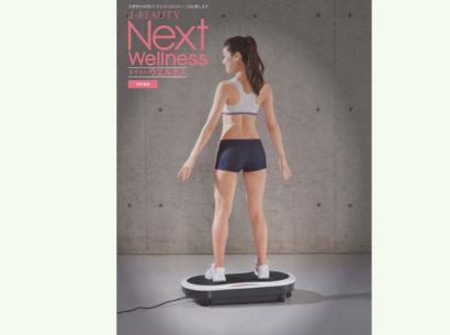 2017春夏_Next-Wellness_表紙