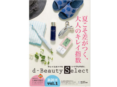 2017夏_d-beauty-Select_表紙