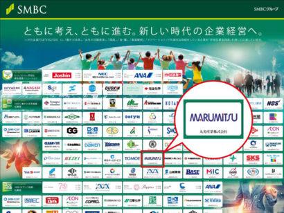 marumitsu-20190110