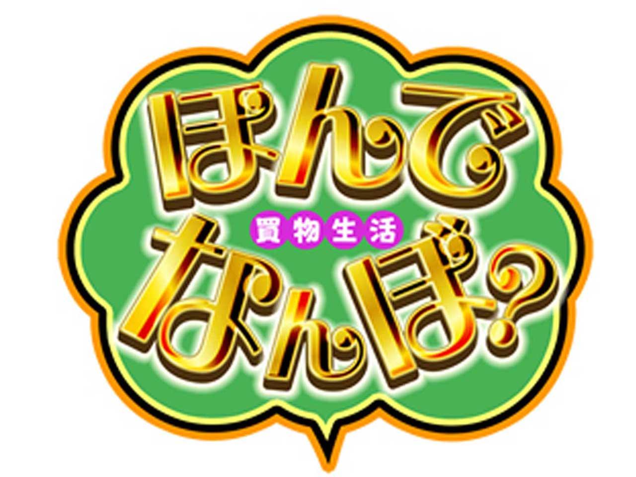関テレロゴ