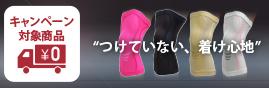 皮膚感覚®膝サポーターDX
