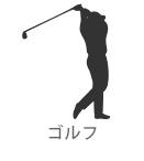 Golf|ゴルフ