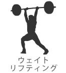Weighlifting|ウェイトリフティング