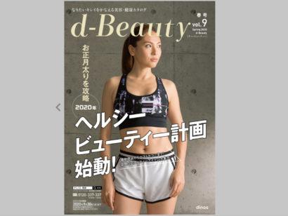 2020年春_d-beauty表紙jpg