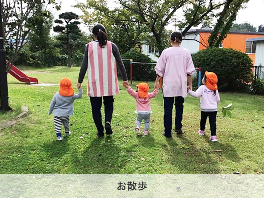 preschool-slide-sanpo