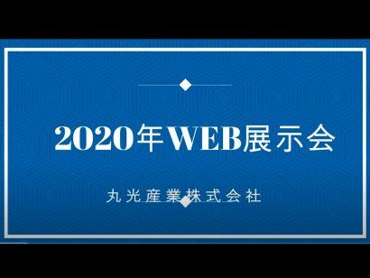 WEB展示会サムネイル