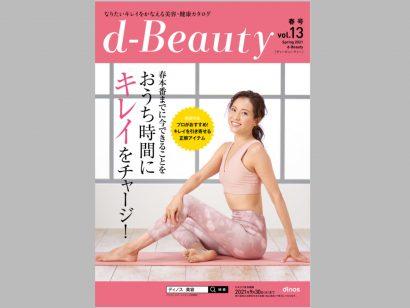 2021年春_d-beauty表紙jpg