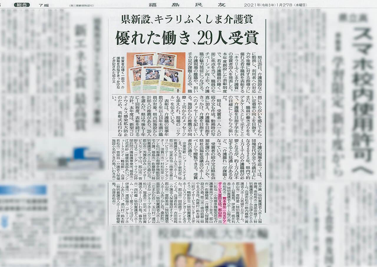 mc-newspaper
