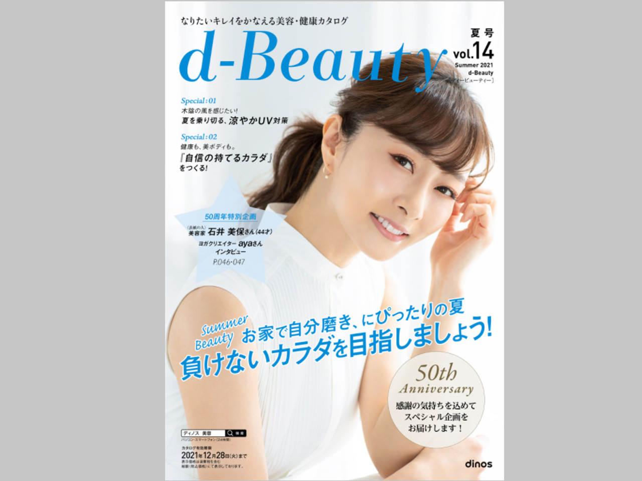 2021年夏_d-beauty表紙