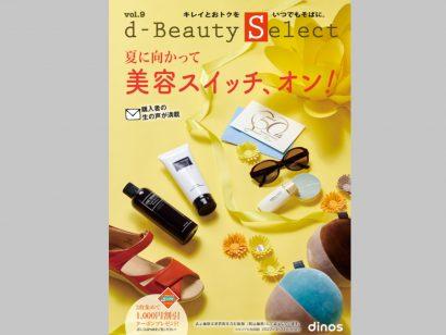 2021年夏_d-beauty-Select表紙
